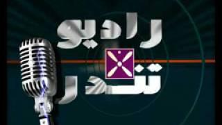 رادیو تندر، صدای انجمن پادشاهی ایران