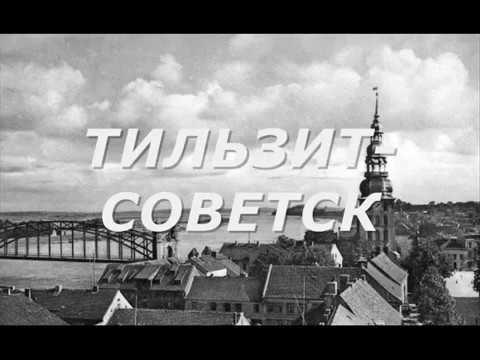 знакомства по калининградской области город советск