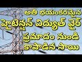 Shiridi Saibaba Miracle II Baba saved child from high tension wire accident