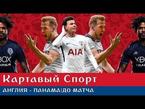 Картавый Спорт. Англия - Панама. До матча - DomaVideo.Ru