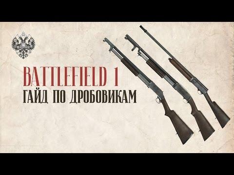 ГАЙД ПО ДРОБОВИКАМ | BATTLEFIELD 1