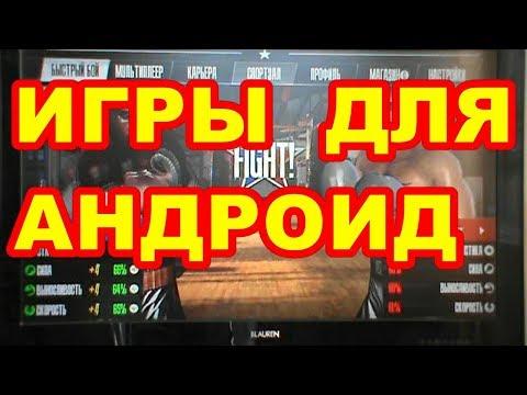 ИГРЫ  НА  АНДРОИД  TV  Box   НА  РУССКОМ !!!