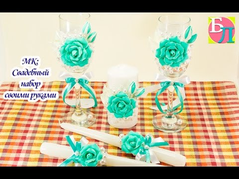 Свадебные аксессуары мк