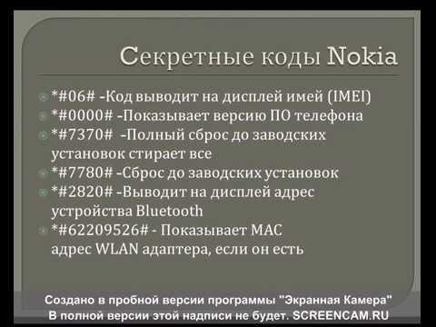 Секретные кода для nokia 309