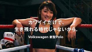 美人格闘家RENA視点で描かれるKOからリベンジまで/新型「Polo」スペシャルムービー