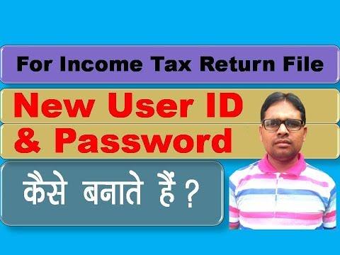 MAKE NEW USER ID & PASSWORD FOR INCOME TAX RETURN#ITR के लिए NEW USER ID & PASSWORD कैसे बनाते हैं