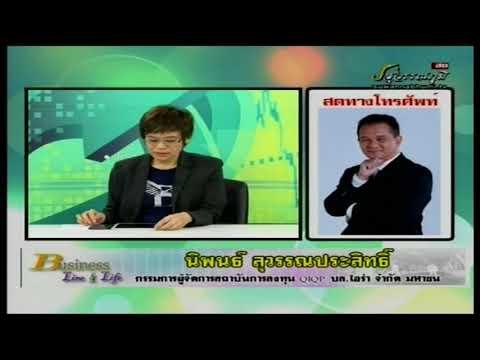 นิพนธ์ สุวรรณประสิทธิ์ 18-01-61 On Business Line & Life