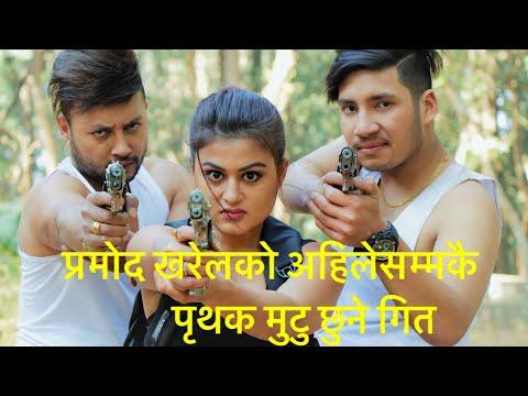 (प्रमोद खरेलको अहिलेसम्मकै पृथक मुटु छुने गित jhuta bacha  Shooting Report | - Duration: 10 minutes.)