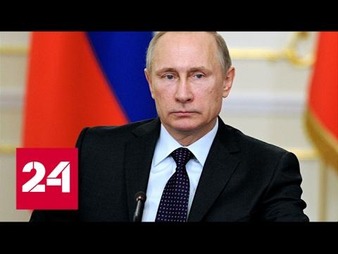 Путин: Россия готова предоставить США запись беседы Трампа и Лаврова