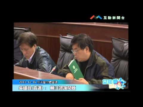 吳國昌20140109討論公共利益事項問 ...