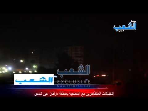 اشتباكات المتظاهرين مع البلطجية بمنطقة مزلقان عين شمس
