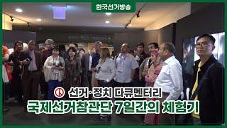'국제선거참관단' 7일간의 체험기