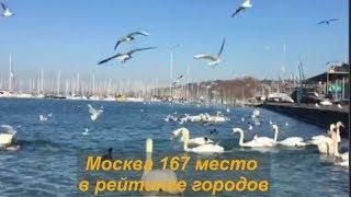 Москва 167 место в рейтинге..........№ 1188