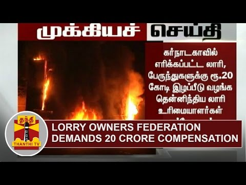 BREAKING-Lorry-Owners-Federation-demands-Rs-20-Crore-Compensation-for-Loss-Thanthi-TV