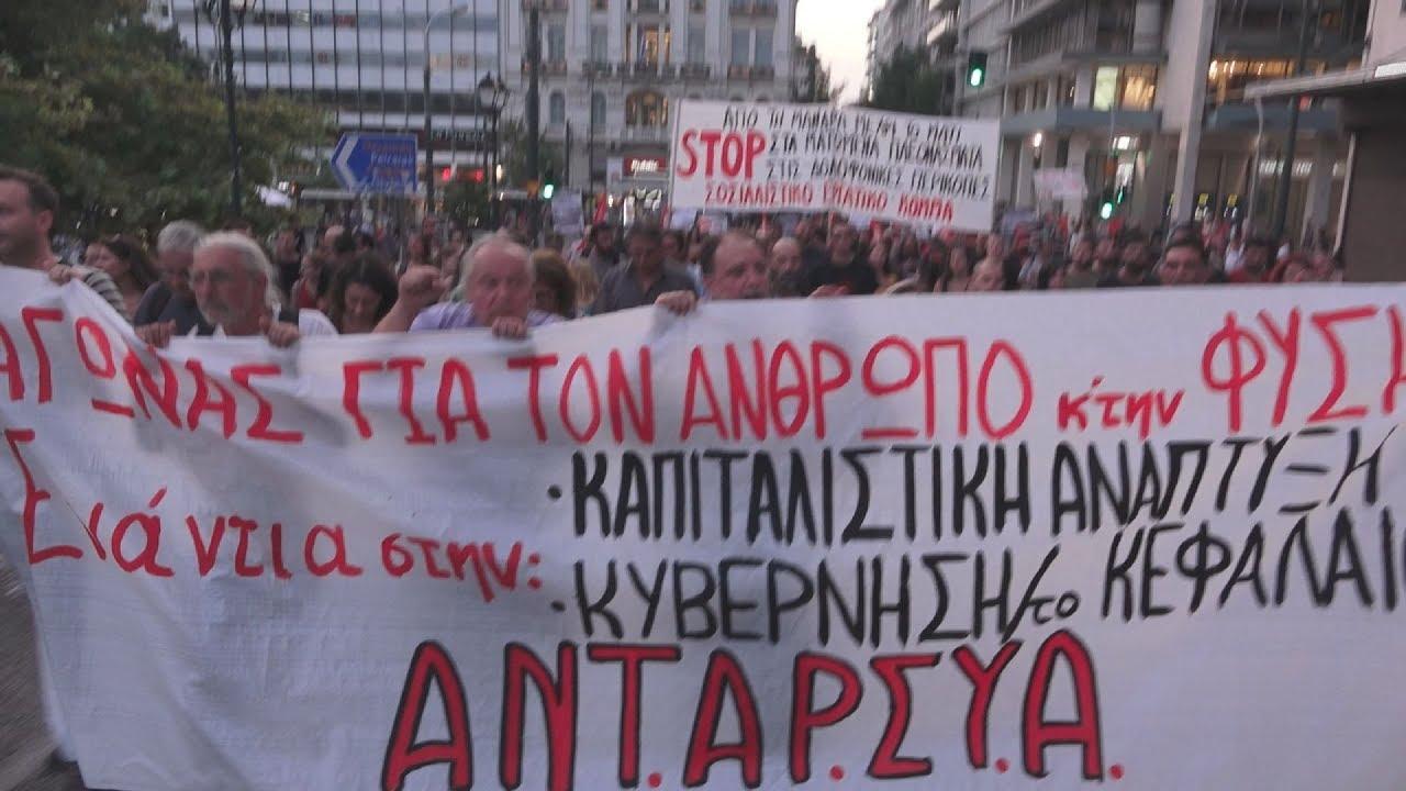 Πορεία αλληλεγγύης για τους πυρόπληκτους στο κέντρο της Αθήνας