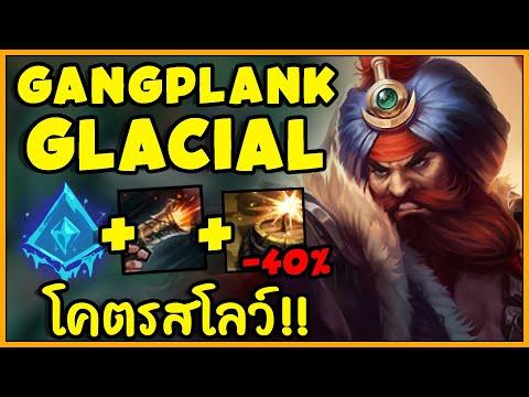 Zadistix LOL Gangplank Glacial augment รูนใหม่GP!!