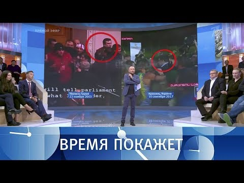 Приключения Михаила Саакашвили. Время покажет. Выпуск от11.09.2017 видео