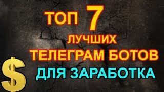 ТОП 7 ЛУЧШИХ ТЕЛЕГРАМ БОТОВ ДЛЯ ЗАРАБОТКА ДЕНЕГ В СЕТИ