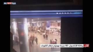 لحظة وقوع أحد انفجاري مطار أتاتورك في اسطنبول