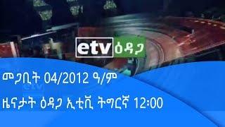 መጋቢት 04/2012 ዓ/ም ዜናታት ዕዳጋ ኢቲቪ ትግርኛ 12፡00