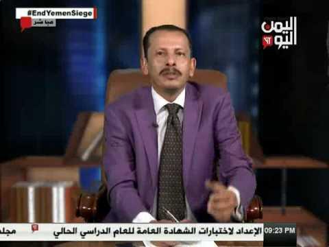 اليمن اليوم 3 4 2017