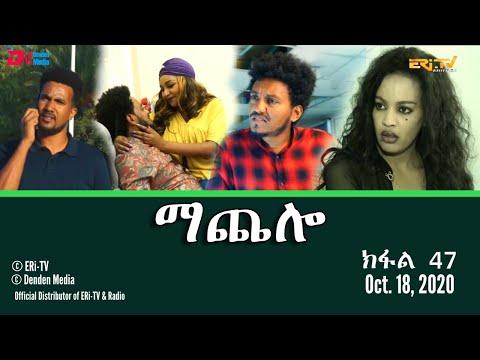 ማጨሎ (ክፋል 47) - MaChelo (Part 47), October 18, 2020 - ERi-TV Drama Series