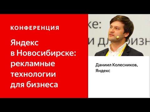 Маркетинговая воронка. Яндекс в Новосибирске: рекламные технологии для бизнеса (видео)