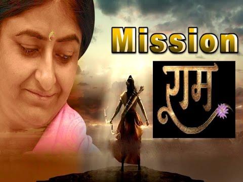 Mission RAM -Prernamurti Bharti Shriji