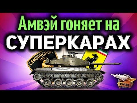 Стрим - Амвэй гоняет на СУПЕРКАРАХ + Розыгрыш 20 премов VK 168.01 (P)