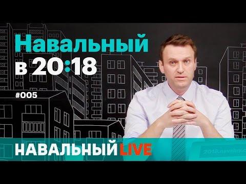 Навальный в 20:18. Эфир #005, 18.05 (видео)