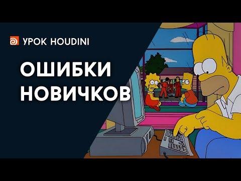 """Урок Houdini - """"Ошибки новичков"""" (RUS)"""