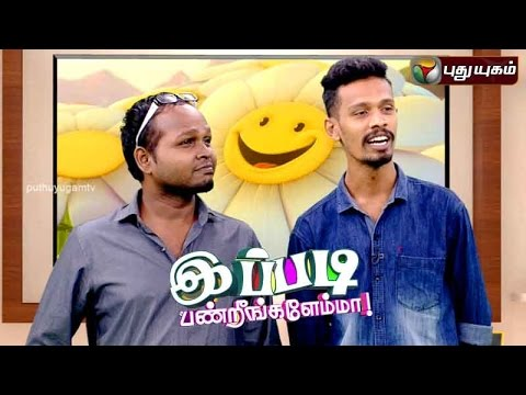 Ippadi Panreengale Ma | 14/08/2016 | Puthuyugam TV