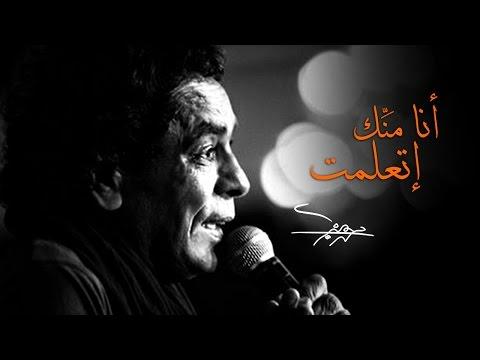محمد منير - أنا منّك إتعلمت