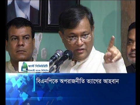 বিএনপিকে অপরাজনীতি ত্যাগের আহবান | ETV News