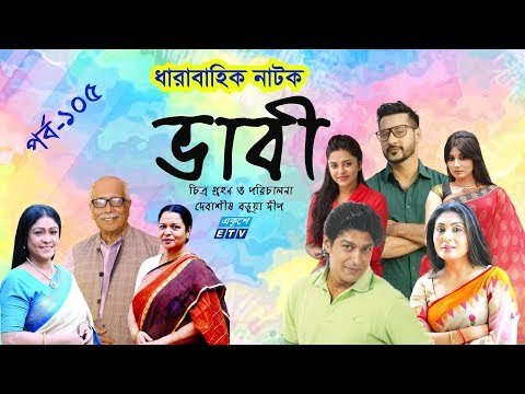 ধারাবাহিক নাটক ''ভাবী'' পর্ব-১০৫