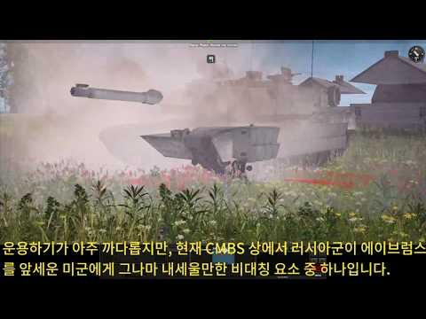 CMBS 러시아군 PBEM 플레이 영상