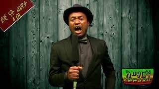 Ethiopian: 27 ዓመት እንዲህ ነበር ያደረጉን Ethiopian New comedy