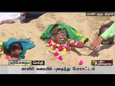 Farmers-protest-by-burying-themselves-upto-their-necks-on-the-banks-of-Cauvery-in-Trichy