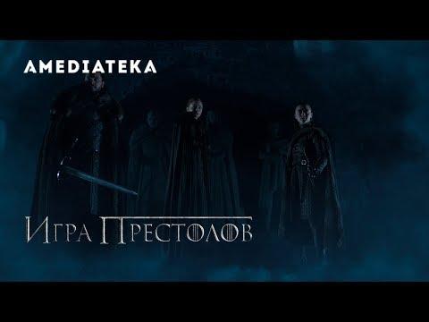 """Трейлер и дата премьеры финального сезона """"Игры престолов"""""""