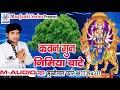 2017 नवरात्री में ये गाना हिट होगा   Muni Lal Pyare  कवन गुण निमिया बाटे   Kawan Gun Nimiya Bate