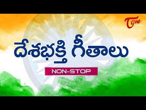 Republic Day Special Patriotic songs 2021 | 72వ భారత గణతంత్ర దినోత