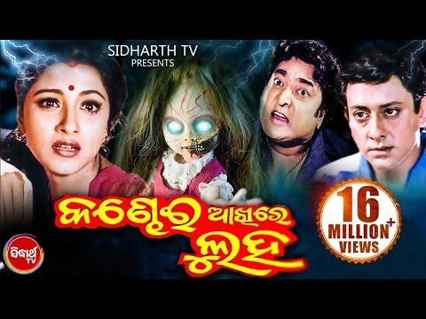Video KANDHEI AKHIRE LUHA Odia Full Movie | Siddhant & Rachana | Sarthak Music download in MP3, 3GP, MP4, WEBM, AVI, FLV January 2017