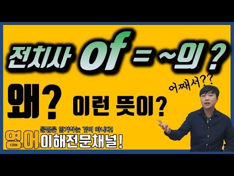 [전치사] of는 어째서 '~의'라고 번역되는 걸까요? 다른 뜻은 왜 나올까요? [#of,#전치사,#전치사of]