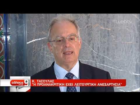 Απέρριψε ο Πρ. της Βουλής τις αιτιάσεις Τσίπρα για εξαίρεση Πολάκη-Τζανακόπουλου | 01/11/2019 | ΕΡΤ