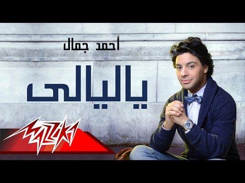 """""""يا ليالي"""" أولى أغنيات أحمد جمال في 2015"""