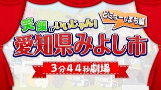 みよし市3分44秒劇場Vol.3「ビミョーなまち みよし市」宮川大助・花子