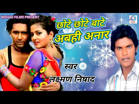 Video छोटे छोटे बाटे अबही अनार - Chhote Chhote Bate Abahi Anaar - Lakshman Nishad - Jotab Jawani Rotabetar download in MP3, 3GP, MP4, WEBM, AVI, FLV January 2017