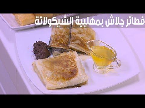 العرب اليوم - شاهد : طريقة إعداد فطائر جلاش بمهلبية الشيكولاتة