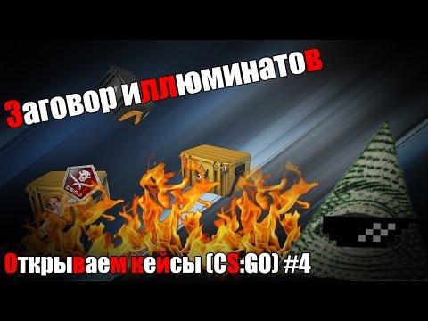 ЗАГОВОР ИЛЛЮМИНАТОВ - Открываем кейсы #4 (CS:GO)
