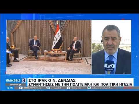 Ν. Δένδιας από Ιράκ: Δεν μπορεί να γίνει διάλογος υπό καθεστώς επιθέσεων και απειλών| 14/10/20 | ΕΡΤ